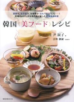 韓国≪美フード≫レシピ