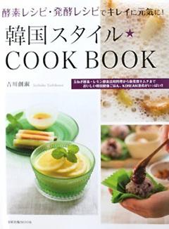 酵素レシピ・発酵レシピでキレイに元気に! 韓国スタイル★COOK BOOK