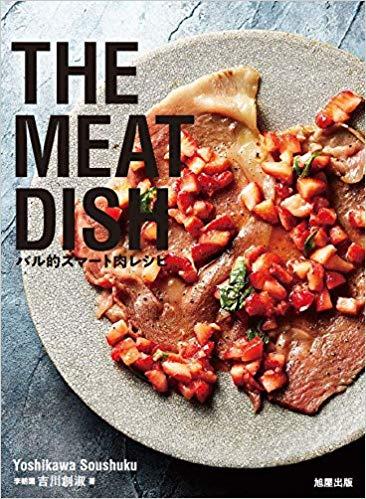 THE MEAT DISH バル的スマート肉レシピ