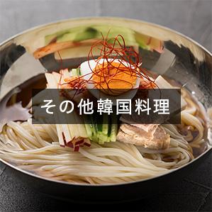 その他韓国料理