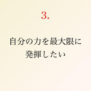 3.自分の力を最大限に発揮したい